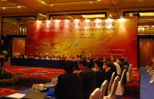 """Financial Security: China and the World"" International Symposium"